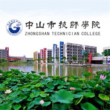 中山技师学院