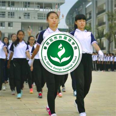 攀枝花市外国语学校
