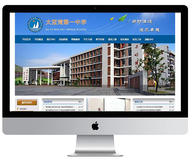 惠州大亚湾第一中学 案例